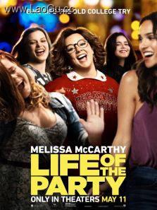 《生活派对》海报
