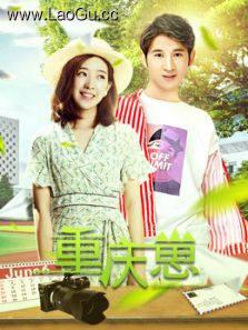 《重庆崽》电影海报