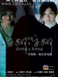 《安娜与安娜》海报