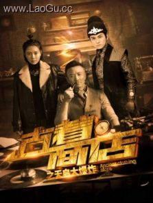 《古着商店之天启大爆炸》电影海报
