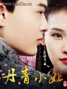 《丹青小姐》海报