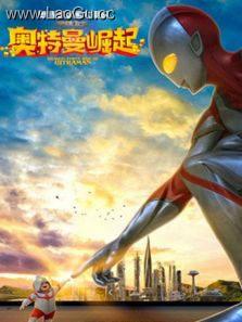 《钢铁飞龙之奥特曼崛起》海报