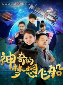 《神奇的梦想飞船》电影海报
