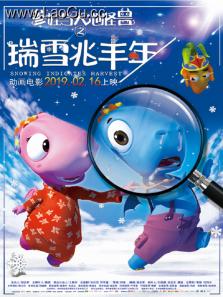 《参娃与天池怪兽之瑞雪兆丰年》海报