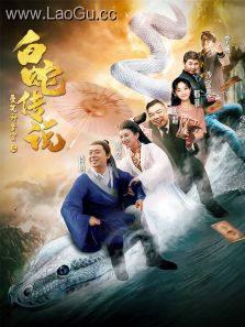 《爱笑种梦室之白蛇传说》海报