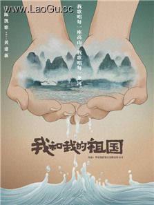 《我和我的祖国》电影海报