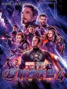 《复仇者联盟4:终局之战(普通话)》电影海报