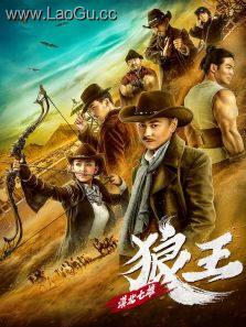 《漠北七雄:狼王》电影海报