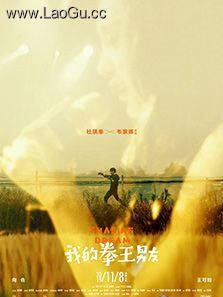 《我的拳王男友》电影海报