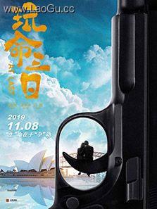 《玩命三日》电影海报