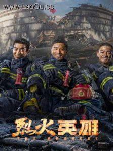 《烈火英雄》电影海报