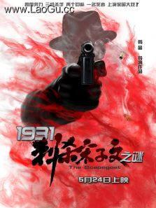 《1931刺杀宋子文之谜》海报