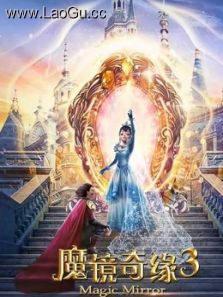 《魔镜奇缘3》海报