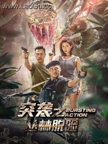 《突袭之丛林脱险》电影海报