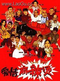 《爱情麻辣烫》电影海报