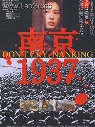 《南京1937》海报