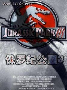 《侏罗纪公园3 (普通话)》电影海报