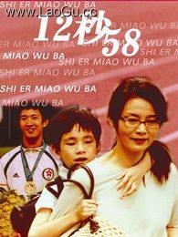 《12秒58》海报