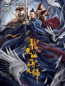 《龙虎山张天师》电影海报