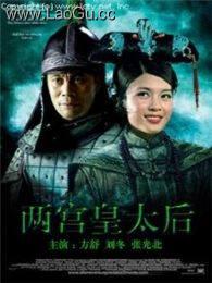 《两宫皇太后》海报