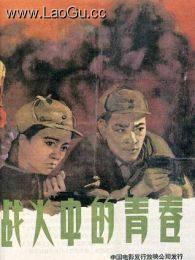 《战火中的青春》海报
