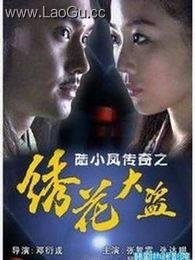 《陆小凤传奇之绣花大盗》海报