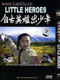 《自古英雄出少年》海报