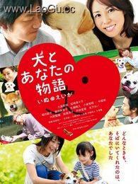 《狗狗与你的故事》海报