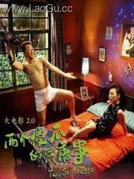 《大电影2.0》海报