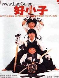 《好小子1:小龙出山》海报
