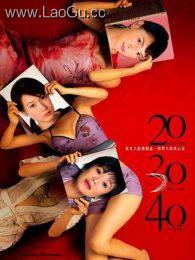 《20 30 40》海报