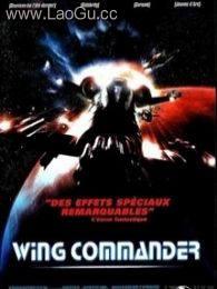 《铁翼司令》海报
