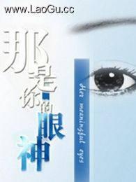 《那是你的眼神》海报
