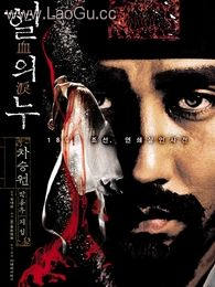 《血之泪》海报