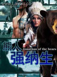 《熊人强纳生》海报