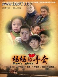 《妈妈的手套》海报