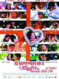 《爱情呼叫转移2:爱情左右》海报