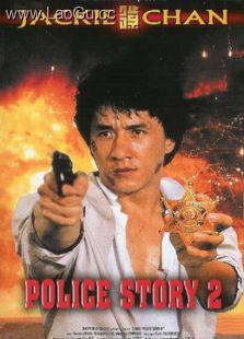 《警察故事2》海报