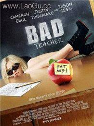 《坏老师》海报