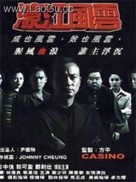 《濠江风云》海报