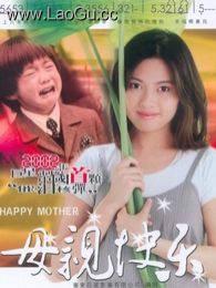 《母亲快乐》海报