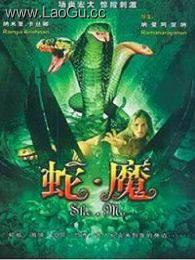 《印度传奇故事8之与蛇共舞》电影海报