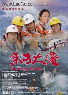 《东方大港》海报