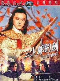《三少爷的剑》海报