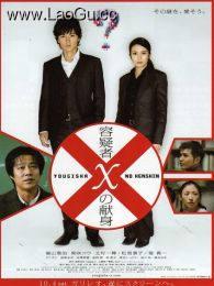 《嫌疑犯x的献身》海报