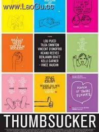 《吮拇指的人》海报