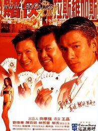 《赌侠大战拉斯维加斯》海报