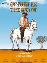 《皮洛斯的骑兵》海报