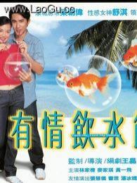 《有情饮水饱》海报