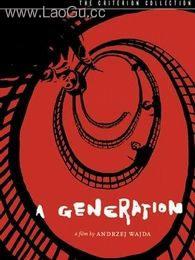《一代人》海报